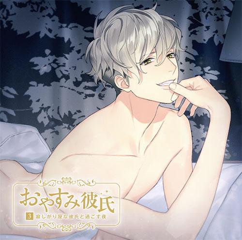 おやすみ彼氏3 CV.魁皇楽