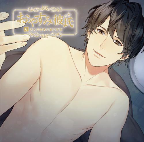 おやすみ彼氏6